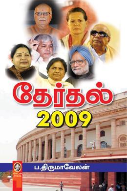 தேர்தல் 2009