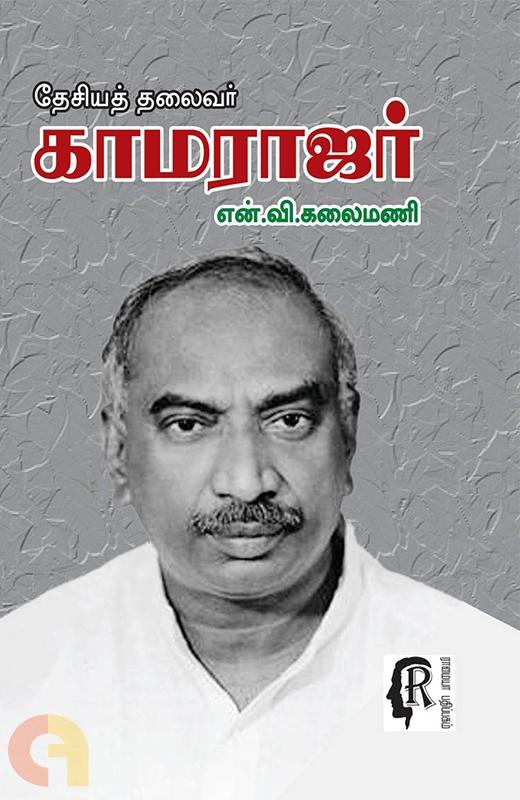 தேசியத் தலைவர் காமராஜர்