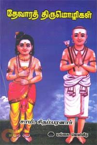 தேவாரத் திருமொழிகள் (கௌரா பதிப்பகக் குழுமம்)
