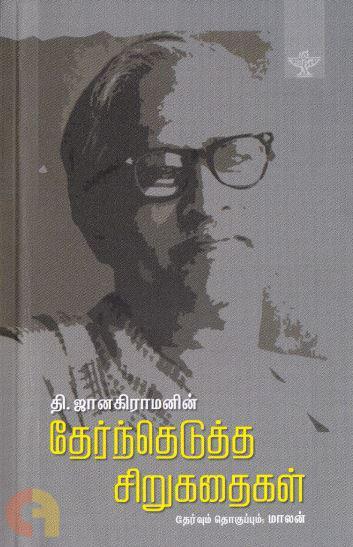 தி. ஜானகிராமனின் தேர்ந்தெடுத்த சிறுகதைகள்