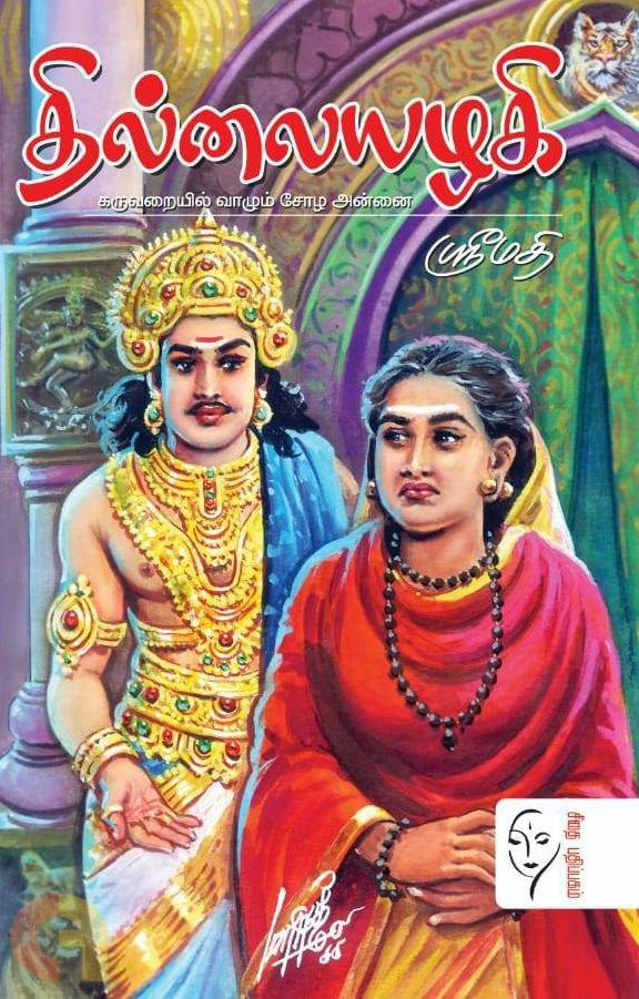தில்லையழகி