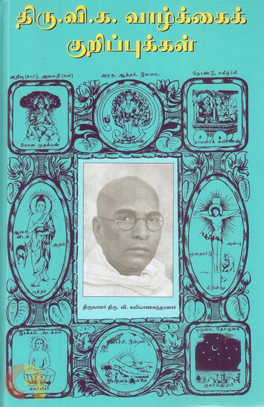திரு. வி. க. வாழ்க்கைக் குறிப்புகள் (முழுத் தொகுதி)
