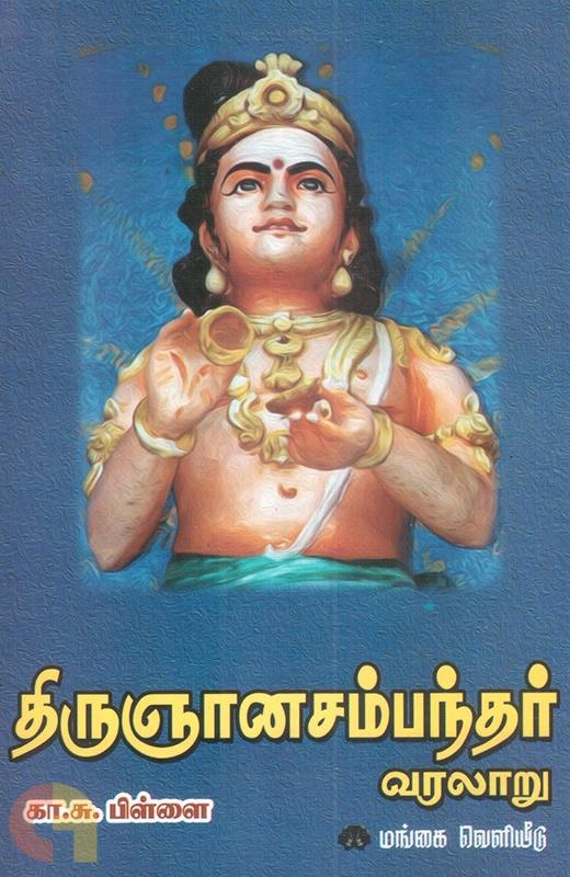 திருஞானசம்பந்தர் வரலாறு