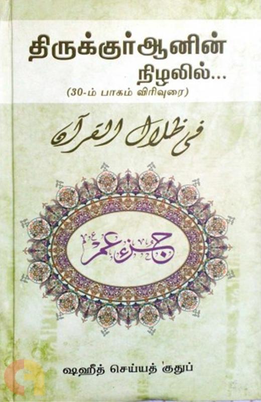 திருக்குர்ஆனின் நிழலில் (30ம் பாகம் விரிவுரை)