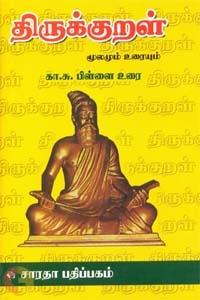 திருக்குறள் பி.வி எளிய உரை (கா. சு. பிள்ளை)