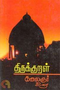 திருக்குறள்: கலைஞர் உரை