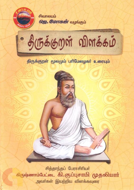 திருக்குறள் விளக்கம் (இரண்டு தொகுதிகள்)