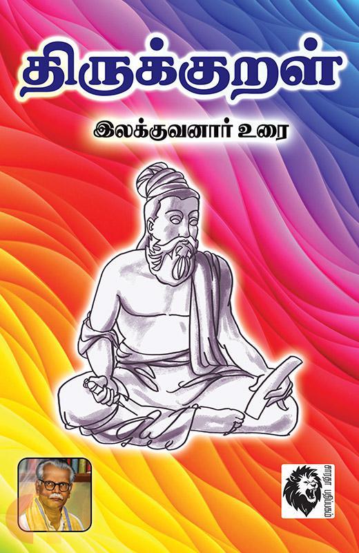 திருக்குறள் - இலக்குவனார் உரை