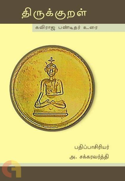 திருக்குறள்: கவிராஜ பண்டிதர் உரை