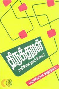 திருக்குறள் - பரிமேலழகர் உரை (பழனியப்பா பிரதர்ஸ்)
