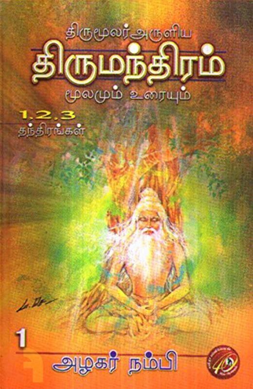 திருமூலர் அருளிய திருமந்திரம் (மூன்று பாகங்கள்)