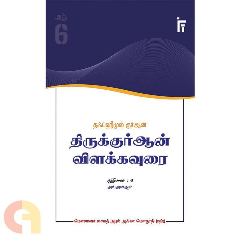 திருக்குர்ஆன் விளக்கவுரை (அல் அன்ஆம்)