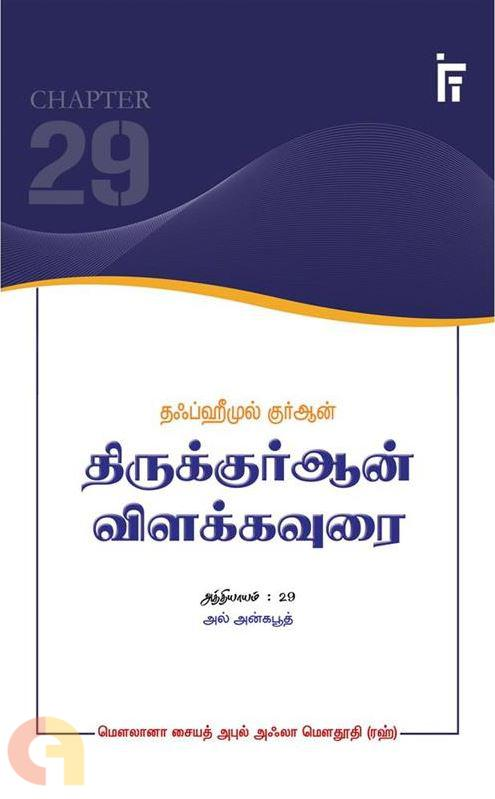 திருக்குர்ஆன் விளக்கவுரை (அல் அன்கபூத்)