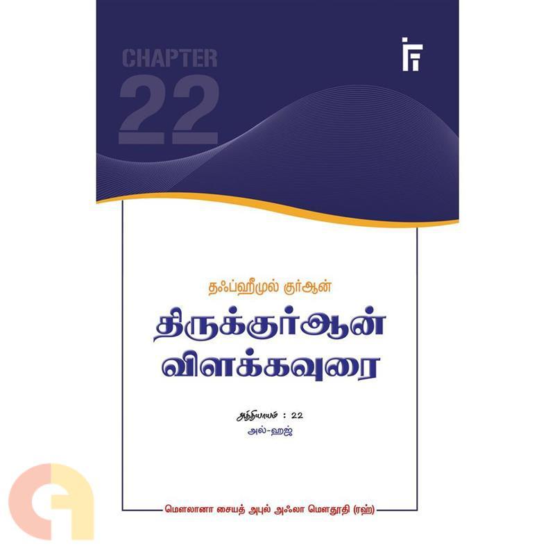 திருக்குர்ஆன் விளக்கவுரை (அல் ஹஜ்)
