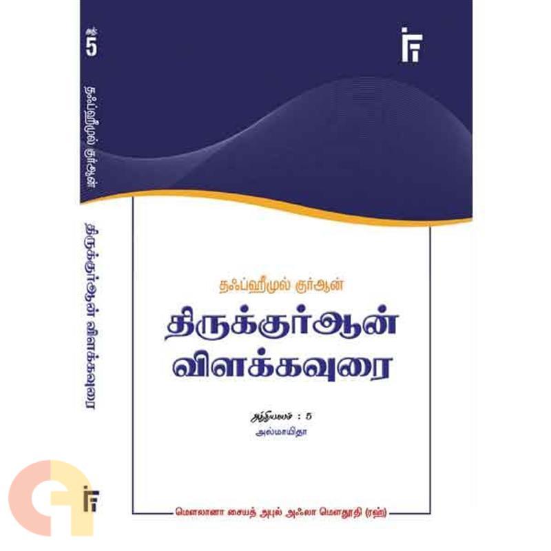 திருக்குர்ஆன் விளக்கவுரை (அல்மாயிதா)