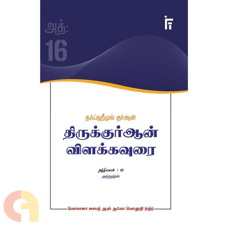 திருக்குர்ஆன் விளக்கவுரை (அந்நஹ்ல்)