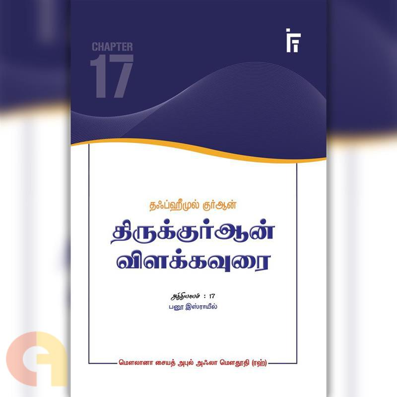 திருக்குர்ஆன் விளக்கவுரை (பனூஇஸ்ராயீல்)