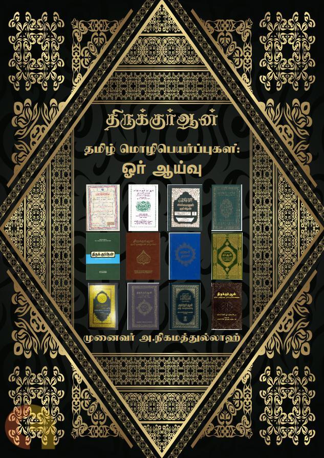 திருக்குர்ஆன் தமிழ் மொழிபெயர்ப்புகள்: ஓர் ஆய்வு