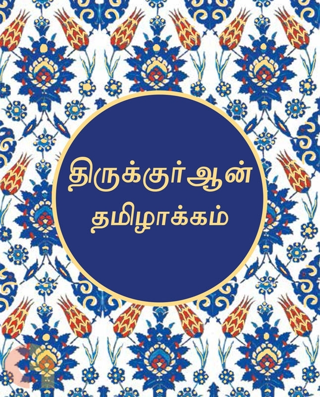 திருக்குர்ஆன் தமிழாக்கம் (குட்வேர்ட் புக்ஸ்)