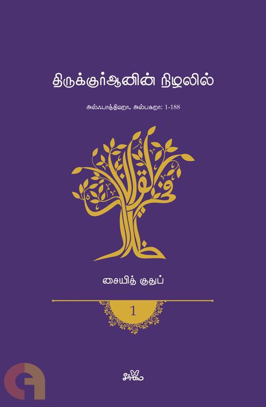 திருக்குர்ஆனின் நிழலில் (தொகுதி 1)