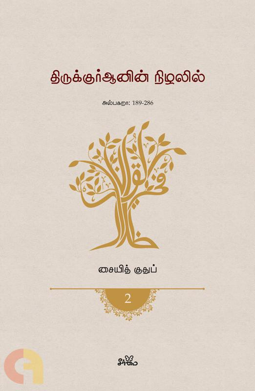 திருக்குர்ஆனின் நிழலில் (தொகுதி 2)