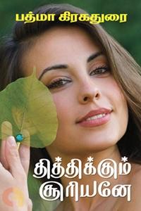 தித்திக்கும் சூரியனே