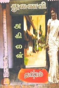 துணைவி (தாகம்)