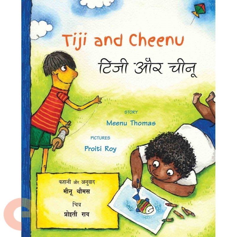 Tiji And Cheenu/Tiji Aur Cheenu