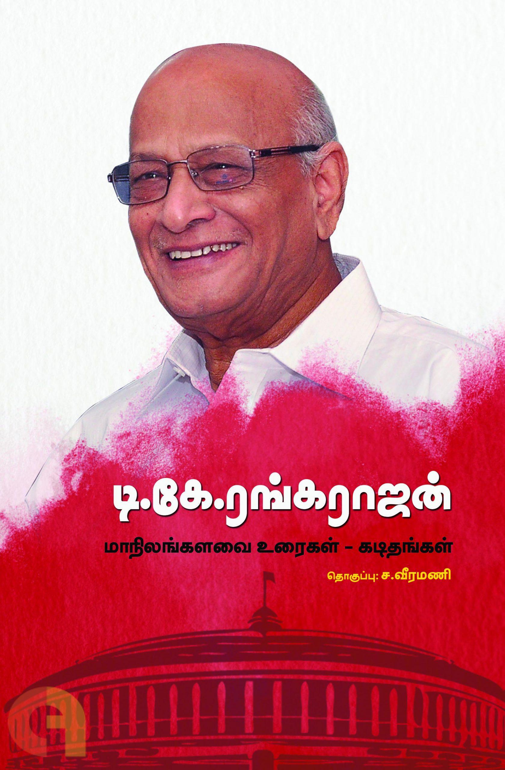 டி.கே.ரங்கராஜன்: மாநிலங்களவை உரைகள் - கடிதங்கள்
