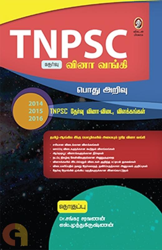TNPSC தேர்வு வினா வங்கி (பொது அறிவு)