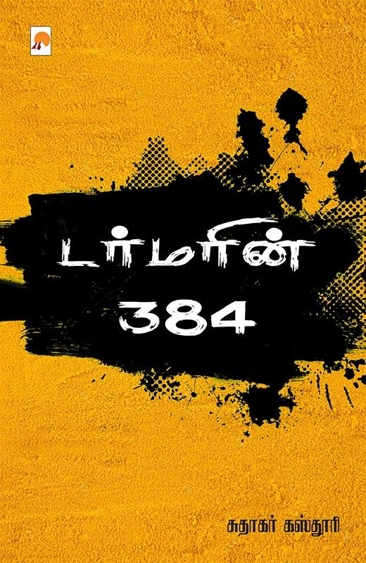 டர்மரின் 384