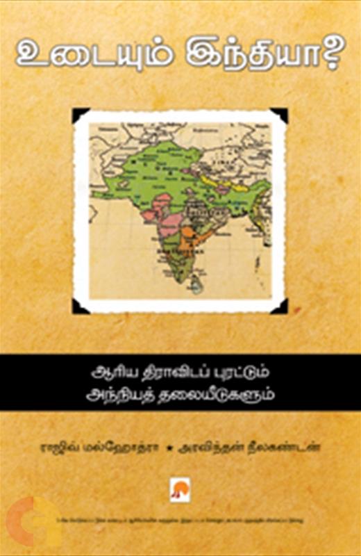 உடையும் இந்தியா