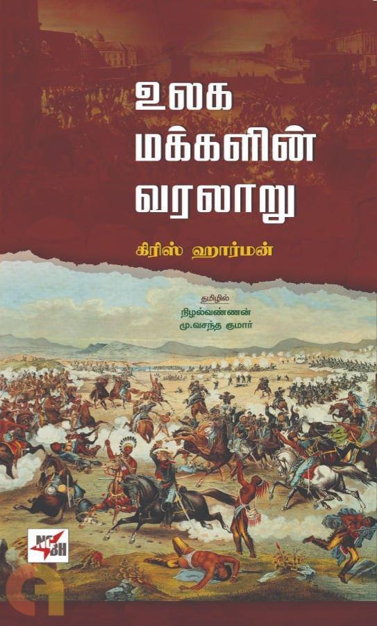 உலக மக்களின் வரலாறு (நியூ செஞ்சுரி புக் ஹவுஸ்)