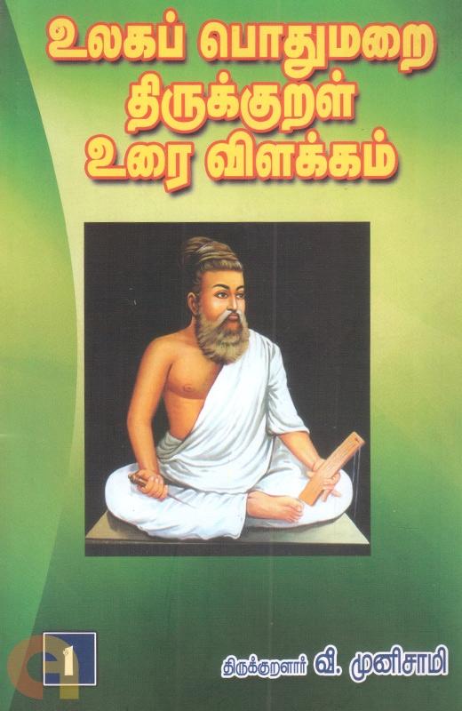 உலகப் பொதுமறை திருக்குறள் உரை விளக்கம் (3 தொகுதிகள்)