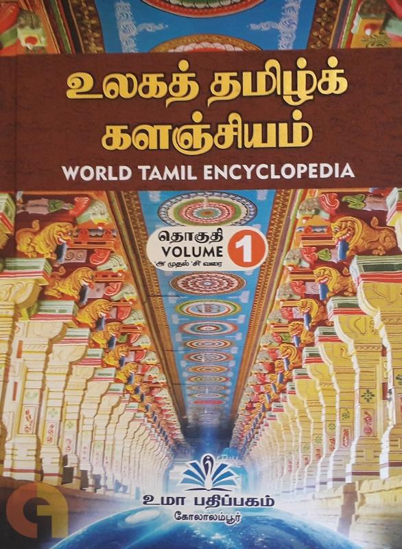 உலகத் தமிழ்க் களஞ்சியம் (மூன்று தொகுதிகள்)