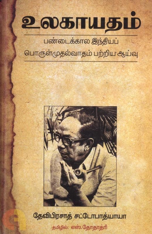 உலகாயதம் | Buy Tamil & English Books Online | CommonFolks