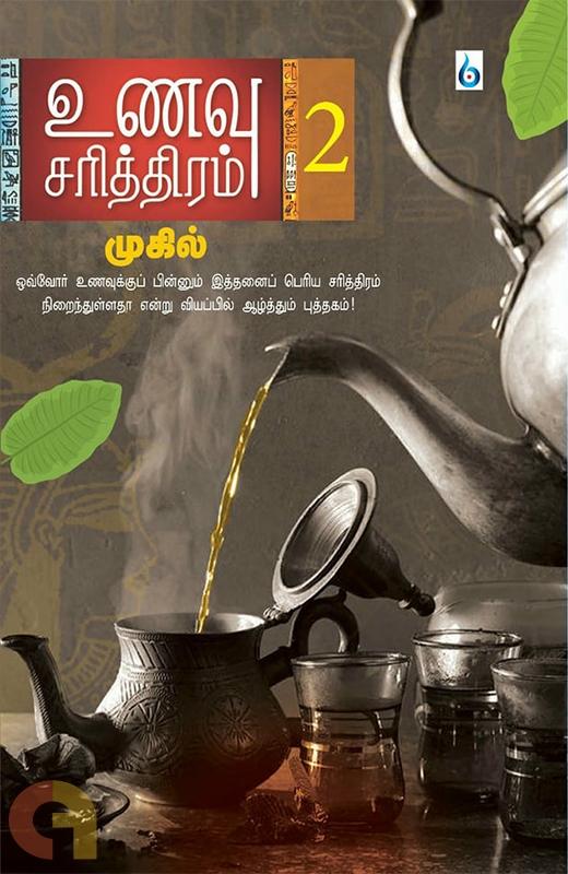 உணவு சரித்திரம் (பாகம் 2)
