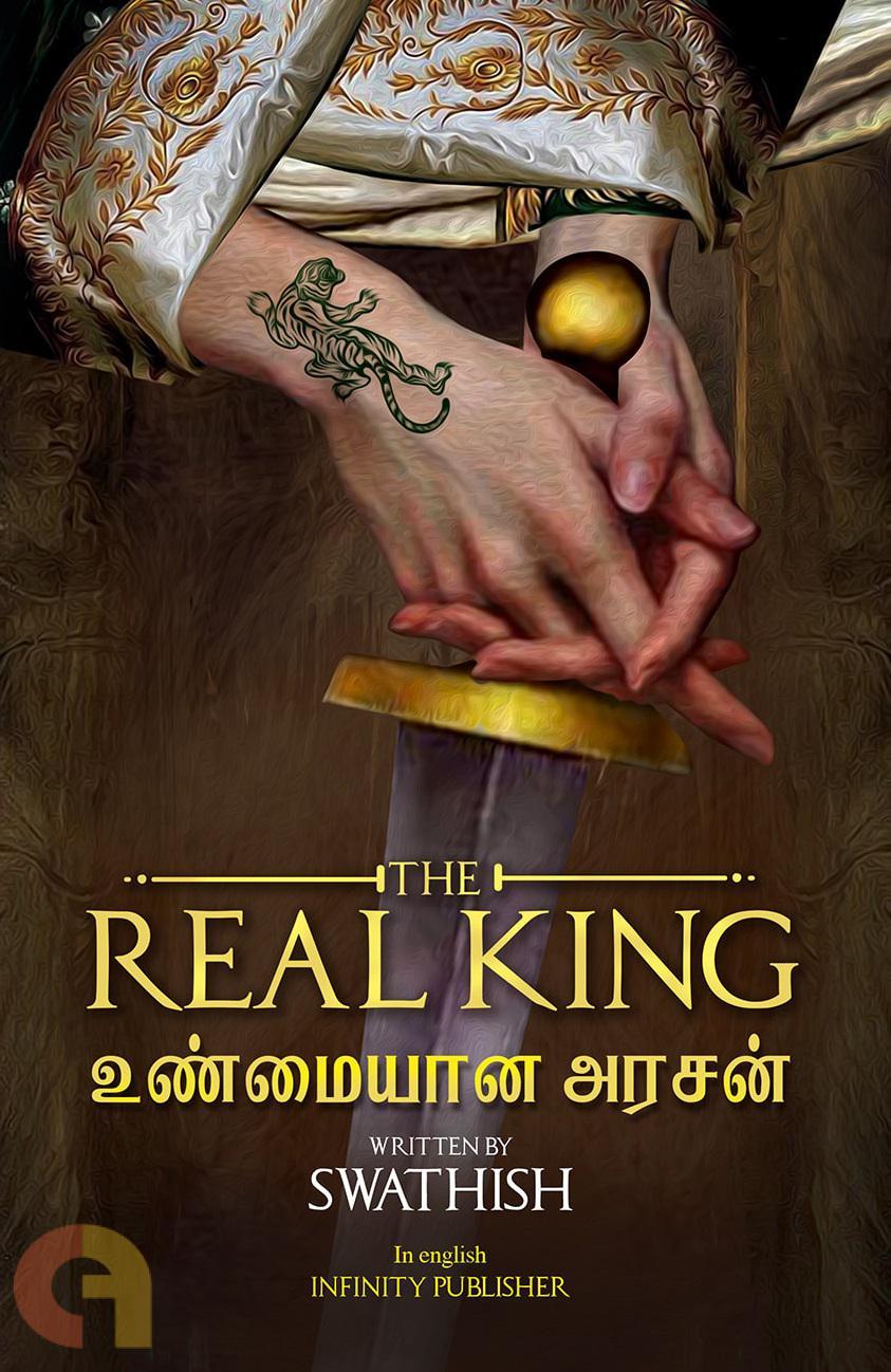 உண்மையான அரசன் The Real King