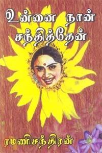 உன்னை நான் சந்தித்தேன்