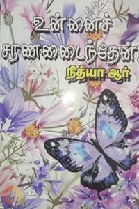 உன்னைச் சரணடைந்தேன் (நித்யா.ஆர்)