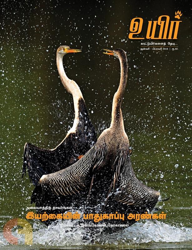 உயிர் (ஜனவரி - பிப்ரவரி 2018)