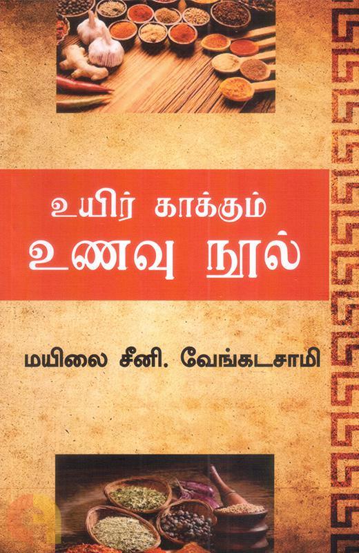 உயிர் காக்கும் உணவு நூல்