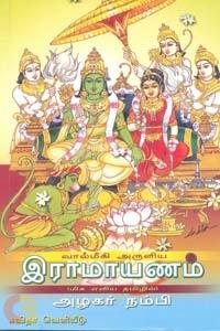 வால்மீகி அருளிய இராமாயணம்