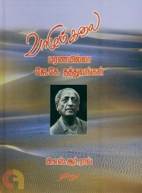 வாழும் கலை: மரணமில்லா ஜே.கே. தத்துவங்கள்