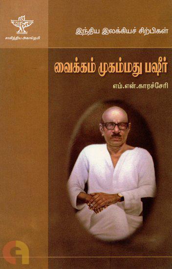 வைக்கம் முகம்மது பஷீர்