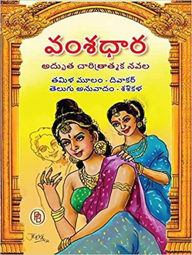 Vamsathara (Telugu)