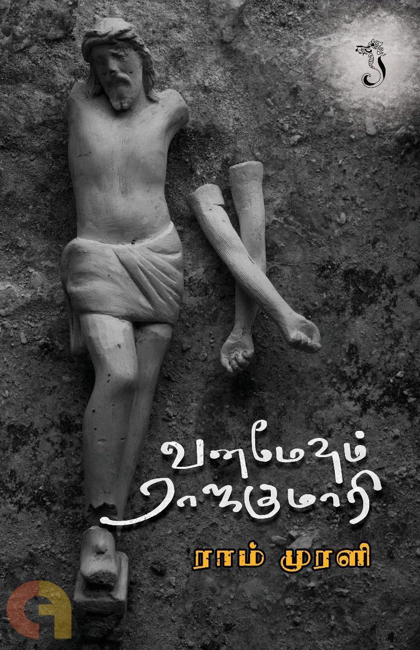 வனமேவும் ராஜகுமாரி