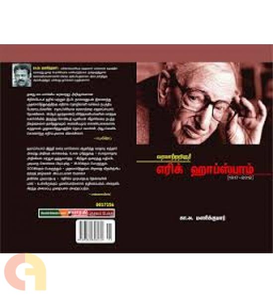 வரலாற்றறிஞர் எரிக் ஹாப்ஸ்பாம் (1917 - 2012)