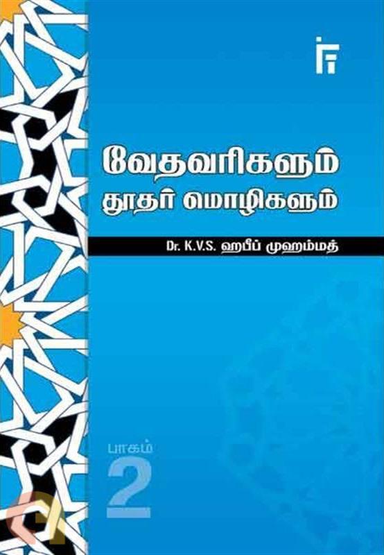 வேதவரிகளும் தூதர் மொழிகளும் (பாகம் 2)