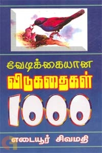 வேடிக்கையான விடுகதைகள் 1000
